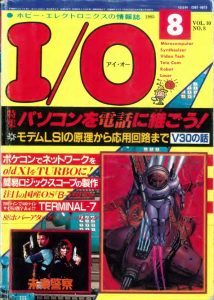 月刊I/O 表紙