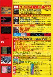 月刊I/O 目次