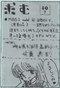 io198508_pic2
