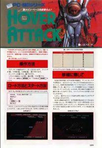月刊I/Oゲーム投稿 Hover Attack 1