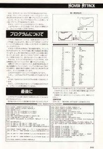 月刊I/Oゲーム投稿 Hover Attack 2